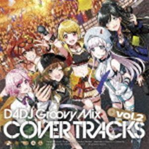 D4DJ Groovy Mix カバートラックス vol.2 [CD]|dss