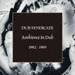 ダブ・シンジケート / AMBIENCE IN DUB 1982 - 1985 [CD]