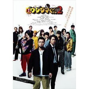 映画 闇金ウシジマくんPart2 豪華版 [Blu-ray]|dss