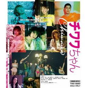 チワワちゃん [Blu-ray]|dss