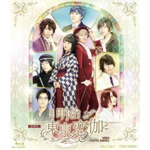 映画「明治東亰恋伽」 豪華版 [Blu-ray]|dss