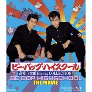 ビー・バップ・ハイスクール 高校与太郎 Blu-ray COLLECTION [Blu-ray]|dss