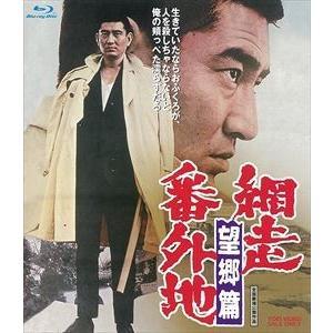 網走番外地 望郷篇 [Blu-ray]|dss