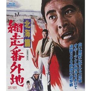 網走番外地 北海篇 [Blu-ray]|dss