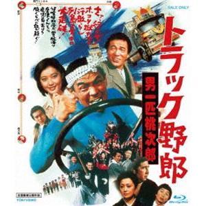 トラック野郎 男一匹桃次郎 [Blu-ray] dss