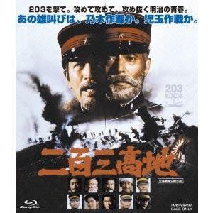 二百三高地 [Blu-ray]|dss