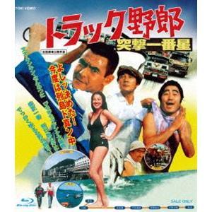 トラック野郎 突撃一番星 [Blu-ray] dss