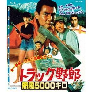 トラック野郎 熱風5000キロ [Blu-ray] dss