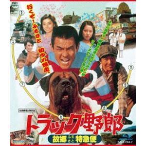 トラック野郎 故郷特急便 [Blu-ray] dss