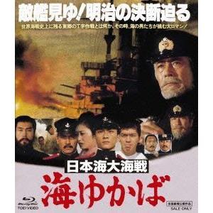日本海大海戦 海ゆかば [Blu-ray]|dss