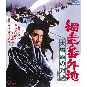 網走番外地 大雪原の対決 [Blu-ray]|dss