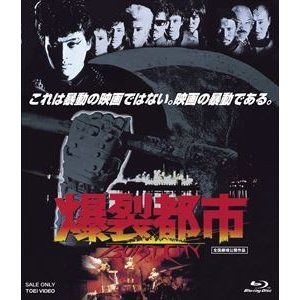 爆裂都市 BURST CITY [Blu-ray]|dss