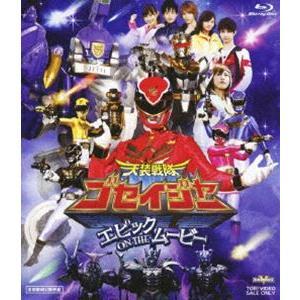 天装戦隊ゴセイジャー エピック ON THE ムービー [Blu-ray]|dss