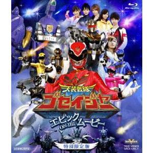 天装戦隊ゴセイジャー エピック ON THE ムービー 特別限定版(初回生産限定) [Blu-ray]|dss