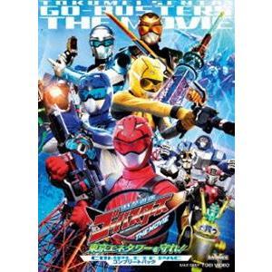 特命戦隊ゴーバスターズ THE MOVIE 東京エネタワーを守れ! コンプリートパック [Blu-ray]|dss
