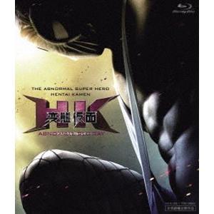 HK/変態仮面 アブノーマル・ブルーレイ [Blu-ray]|dss