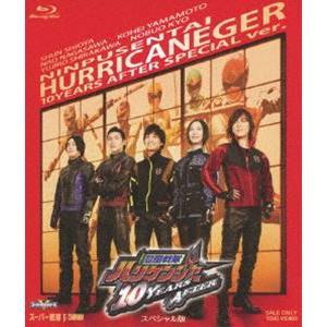 忍風戦隊ハリケンジャー 10 YEARS AFTER スペシャル版(初回生産限定) [Blu-ray] dss