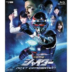 宇宙刑事シャイダー NEXT GENERATION [Blu-ray]|dss