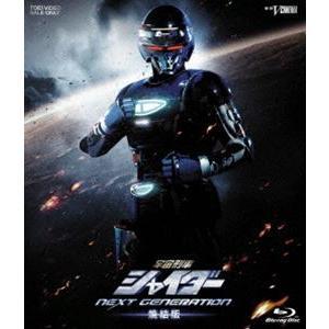 宇宙刑事シャイダー NEXT GENERATION 焼結版(初回生産限定) [Blu-ray]|dss