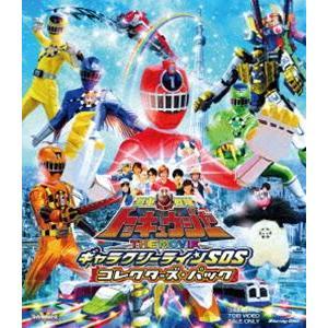 烈車戦隊トッキュウジャー THE MOVIE ギャラクシーラインSOS コレクターズパック [Blu-ray]|dss