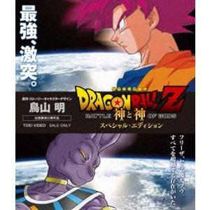 ドラゴンボールZ 神と神 スペシャル・エディション [Blu-ray]|dss
