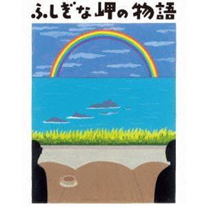 ふしぎな岬の物語 [Blu-ray]|dss