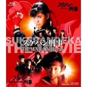 スケバン刑事 THE MOVIE 80's Blu-ray [Blu-ray]|dss
