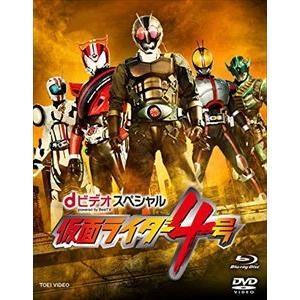 dビデオスペシャル 仮面ライダー4号[ブルーレイ+DVD] [Blu-ray]|dss