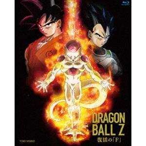 ドラゴンボールZ 復活の「F」 [Blu-ray]|dss