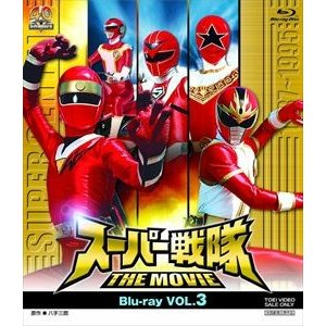 スーパー戦隊 THE MOVIE Blu-ray VOL.3 [Blu-ray]|dss