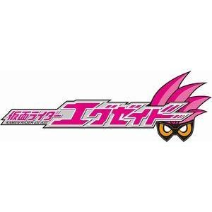 仮面ライダーエグゼイド Blu-ray COLLECTION 4 [Blu-ray] dss