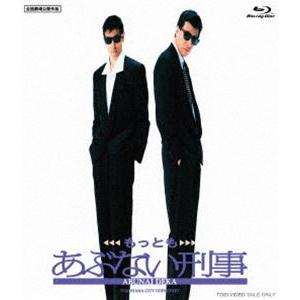 もっともあぶない刑事 [Blu-ray] dss