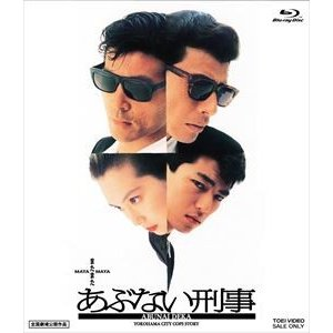 またまたあぶない刑事 [Blu-ray] dss