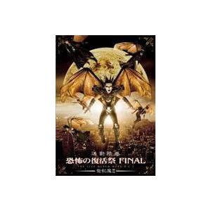 聖飢魔II/活動絵巻 恐怖の復活祭 FINAL THE LIVE BLACK MASS D.C.7 [DVD]|dss