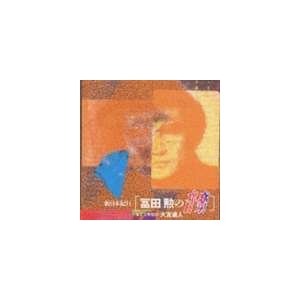 新日本紀行  冨田勲の音楽 [CD] dss