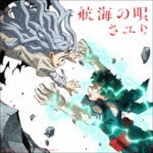 さユり / 航海の唄(期間生産限定盤) [CD]