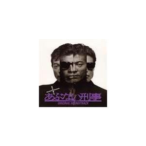 (オリジナル・サウンドトラック) またまた あぶない刑事 劇場公開 第2作 オリジナル・サウンドトラック [CD] dss