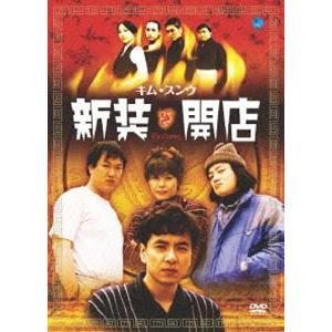 種別:DVD キム・スンウ 解説:のどかな田舎町を舞台に、二軒の中華料理店の壮絶な戦いを描いたブラッ...