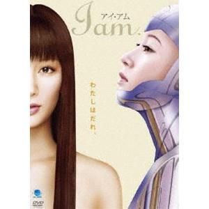 アイ・アム [DVD]