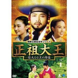 正祖大王 偉大なる王の肖像 DVD-BOX 1 [DVD]