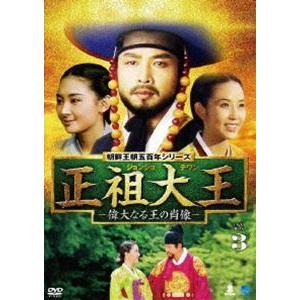 正祖大王 -偉大なる王の肖像- DVD-BOX 3 [DVD]