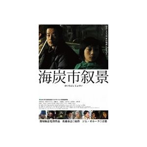 海炭市叙景 [DVD]|dss