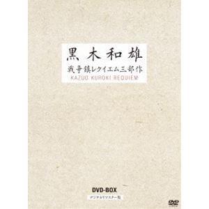 7回忌追悼記念 黒木和雄 戦争レクイエム三部作 デジタルリマスター版 DVD-BOX [DVD]|dss