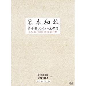7回忌追悼記念 黒木和雄 戦争レクイエム三部作 デジタルリマスター版 DVD Complete BOX [DVD]|dss