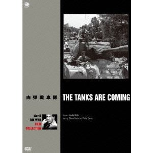 世界の戦争映画名作シリーズ 肉弾戦車隊 [DVD]|dss