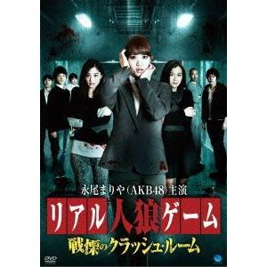 リアル人狼ゲーム〜戦慄のクラッシュルーム [DVD]|dss
