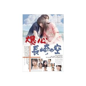 爆心 長崎の空 DVD-BOX [DVD]|dss