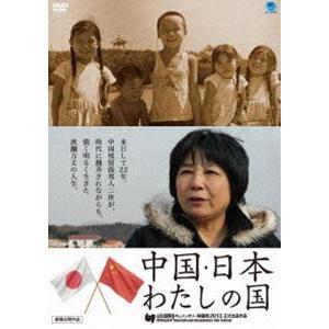 中国・日本 わたしの国 [DVD]|dss