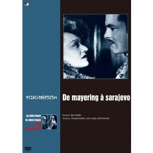 珠玉のフランス映画名作選 マイエルリンクからサラエヴォへ [DVD]|dss