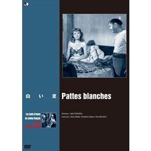 珠玉のフランス映画名作選 白い足 [DVD]|dss